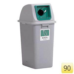 分別ゴミ箱 エコ分別カラーペール90 あきびん 緑