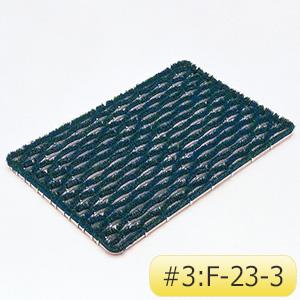 出入口用マット ユニクリーンマット F−23−3