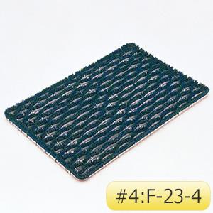 出入口用マット ユニクリーンマット F−23−4