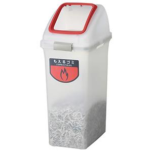 分別ゴミ箱 リサイクルトラッシュ SKL−35 燃えるゴミ 赤