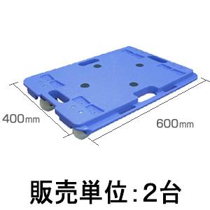 樹脂製連結ドーリー (平台車) PD−406−3N (販売単位:2台)