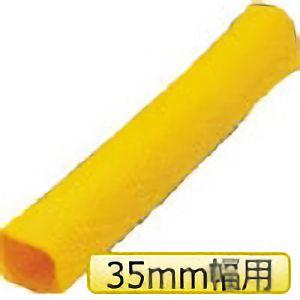 TRUSCO ベルトスリング用コーナーパット 35mm幅用 CP35 3100