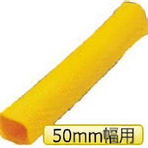 TRUSCO ベルトスリング用コーナーパット 50mm幅用 CP50 3100