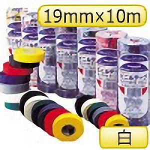 TRUSCO 脱鉛タイプビニールテープ GJ-2110 19mm×10m 白 GJ2110 3100W