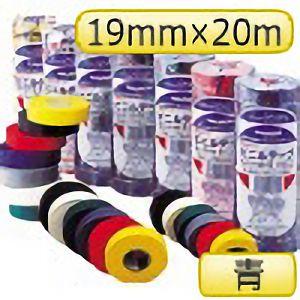 TRUSCO 脱鉛タイプビニールテープ GJ-2120 19mm×20m 青 GJ2120 3100B