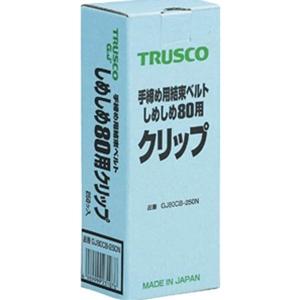 TRUSCO しめしめ80用クリップ白 GJ80CB250N 3100