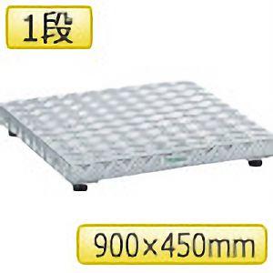 TRUSCO 低床用アルミ製ステップ 900mmX450mm TFS0945AL 8000
