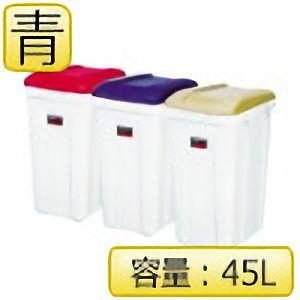 TRUSCO Rジョイント分別ボックス 45L (フタ 青色) TRJ02 8037