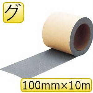 TRUSCO ノンスリップテープ 100mm×10m グレー TNS10010 3100GY