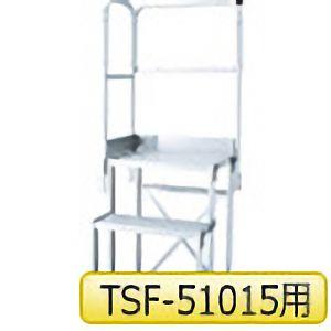 TRUSCO 作業台用天場二方手すり TSF-51015用 TSFTE13 8000