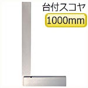 TRUSCO 台付スコヤ 1000mm JIS2級 ULA1000 4500