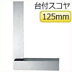 TRUSCO 台付スコヤ 125mm JIS2級 ULA125 4500