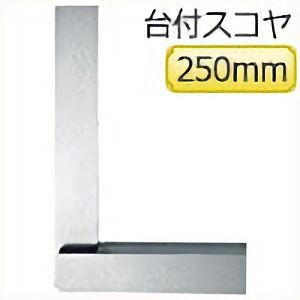 TRUSCO 台付スコヤ 250mm JIS2級 ULA250 4500