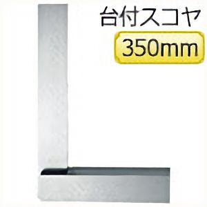 TRUSCO 台付スコヤ 350mm JIS2級 ULA350 4500