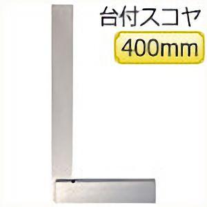TRUSCO 台付スコヤ 400mm JIS2級 ULA400 4500