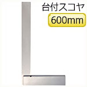 TRUSCO 台付スコヤ 600mm JIS2級 ULA600 4500