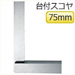 TRUSCO 台付スコヤ 75mm JIS2級 ULA75 4500