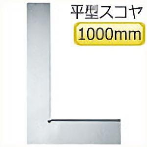 TRUSCO 平型スコヤ 1000mm JIS2級 ULD1000 4500