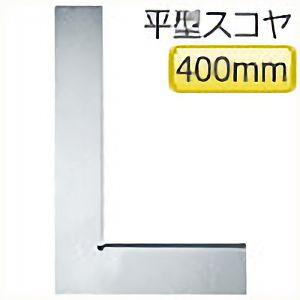 TRUSCO 平型スコヤ 400mm JIS2級 ULD400 4500