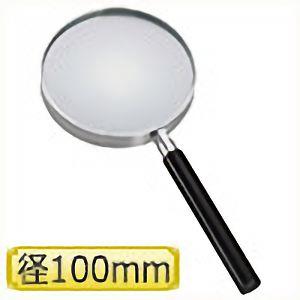 TRUSCO 柄付ルーペ レンズ径Φ100 倍率2.0 TLPC100 4500