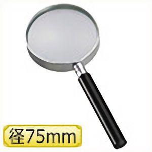 TRUSCO 柄付ルーペ レンズ径Φ75 倍率2.0 TLPC75 4500