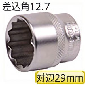 TRUSCO ソケット(12角) 差込角12.7 対辺29mm TS429W 3100