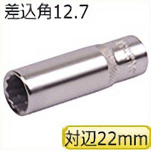 TRUSCO ディープソケット(12角) 差込角12.7 対辺22mm TS422WL 3100