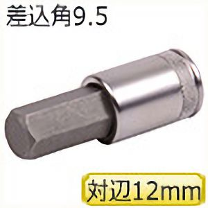 TRUSCO ヘキサゴンソケット 差込角9.5 対辺12mm TS312H 3100