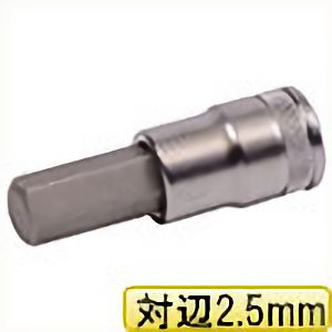 TRUSCO ヘキサゴンソケット 差込角9.5 対辺2.5mm TS32.5H 3100