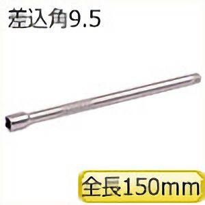 TRUSCO エクステンションバー 差込角凹凸9.5 全長150mm TSEB3150 3100