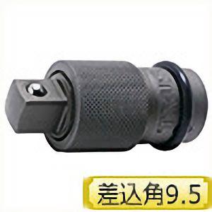 TRUSCO ロッキングアダプター 差込角9.5mm TRAD3 3100
