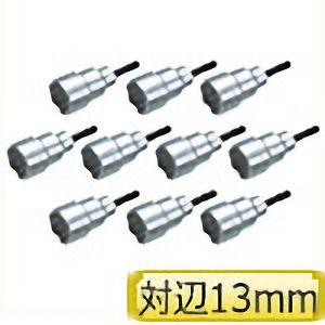 TRUSCO まとめ買い 電動ドライバーソケット ショート 13mm 10個入 TEF13S10 3100