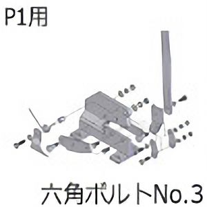 TRUSCO P−1用 六角ボルトNO.3 P1003 8593