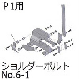 TRUSCO P−1用 ショルダーボルトNO.6−1 P10061 8593