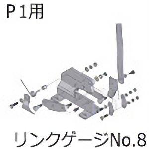 TRUSCO P−1用 リンクゲージNO.8 P1008 8593