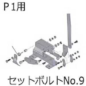 TRUSCO P−1用 セットボルトNO.9 P1009 8593