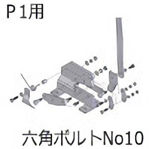 TRUSCO P−1用 六角ボルトNO.10 P1010 8593