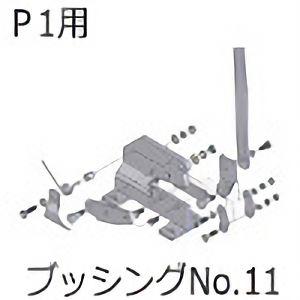 TRUSCO P−1用 ブッシングNO.11 P1011 8593