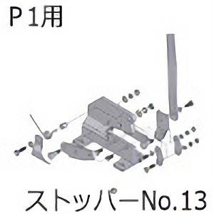 TRUSCO P−1用 ストッパーNO.13 P1013 8593