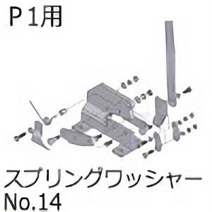 TRUSCO P−1用 スプリングワッシャーNO.14(3個セット) P1014 8593