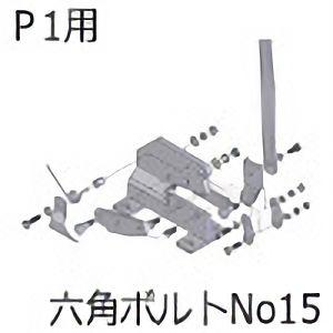 TRUSCO P−1用 六角ボルトNO.15 P1015 8593