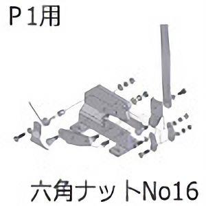 TRUSCO P−1用 六角ナットNO.16 P1016 8593