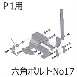 TRUSCO P−1用 六角ボルトNO.17 P1017 8593