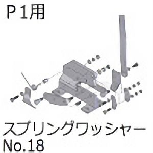 TRUSCO P−1用 スプリングワッシャーNO.18 P1018 8593