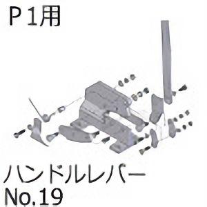 TRUSCO P−1用 ハンドルレバーNO.19 P1019 8593