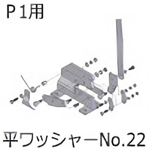 TRUSCO P−1用 平ワッシャーNO.22 P1022 8593