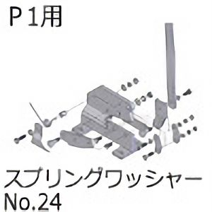 TRUSCO P−1用 スプリングワッシャーNO.24 P1024 8593