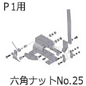 TRUSCO P−1用 六角ナットNO.25 P1025 8593