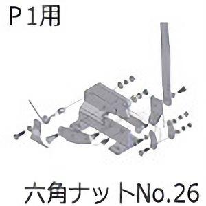 TRUSCO P−1用 六角ナットNO.26 P1026 8593