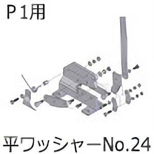 TRUSCO P−1用 平ワッシャーNO.27 P1027 8593